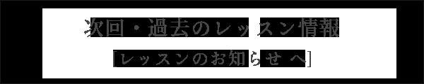 次回・過去のレッスン情報]