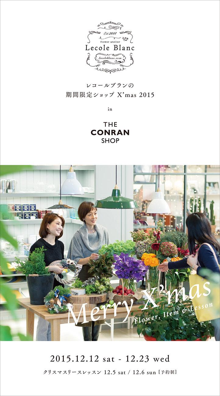 期間限定ショップ2015冬inザ・コンランショップ 名古屋店